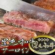 黒毛和牛 サーロイン (230g)【贈り物/プレゼント/父の日/母の日 牛肉 サーロイン ステーキ】