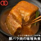 [ お試し 送料無料 ]じっくり煮込んだ味噌味の豚角煮(450g)【豚肉 味噌煮込み 温めるだけ ギフト 贈答用 プレゼント 豚の角煮】