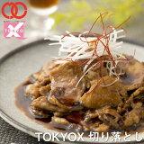 [ 送料無料 ]TOKYOX 厚切り切り落とし (1kg) 【《幻の豚肉 東京X トウキョウエックス》 贈り物 / プレゼント / 父の日 / 母の日 豚肉 ロース 焼肉 焼き肉 しゃぶしゃぶ】