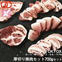 [ 送料無料 ]TOKYOX 食べ比べ 厚切り 焼肉セット (700g 4〜6人前) バラ・もも・うで【《幻の豚肉 東京X トウキョウエックス》 贈り物 プレゼント 父の日 母の日 ギフト 豚肉 焼肉 お歳暮 父の日】