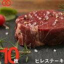 ステーキ肉ヒレ ステーキ(170g×10枚)アメリカ産1頭の牛からわずか3%しかとれない希少部位