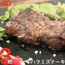 牛 やわらかハラミ ステーキ(150g × 3枚)サガリ ステーキ肉 牛肉 ステーキ アウトレット 処分 サンプル 仕送り お弁当 子供 時短ごはん 単身赴任
