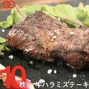 牛 やわらかハラミ ステーキ(150g × 10枚)サガリ ステーキ肉 牛肉 ステーキ アウトレット 処分 サンプル 仕送り お弁当 子供 時短ごはん 単身赴任