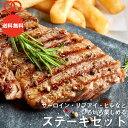 極上 牛肉 ステーキ肉ステーキセット福袋 4枚入り 合計 7...
