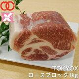 【期間限定20%OFFの10000円→8000円に!】《幻の豚肉 TOKYOX》(1000g)トウキョウエックスロースブロック肉