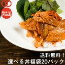 [ 送料無料 ]選べる 福袋 丼の具 (20P) 【牛肉 8種類の具材...