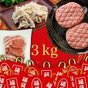 BBQ にも \3kg 送料無料/ さらに6,980円→3,480円! バーベキュー おまけ入れて3kg分! 訳あり はしっこ 訳あり お肉 福袋 食品 牛肉 豚肉 肉 わけあり 1kg 以上 在庫処分 bbq お取り寄せ 食材 セット 焼肉 焼き肉 bbqセット バーベキューセット バーベキュー用 食材 冷凍・・・