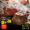 牛 やわらかハラミ ステーキ(150g × 5枚)サガリ ステーキ肉 牛肉 ステーキ アウトレット 処分 サンプル 仕送り お弁当 子供 時短ごはん 単身赴任