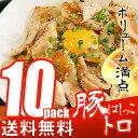 [ 送料無料 ]はしっこ豚トロ (1kg×10P)【豚肉 ホルモン】