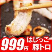 [ 訳あり 業務用 ]はしっこ豚トロ (1kg)【豚肉 ホルモン焼肉 焼き肉 バーベキュー】