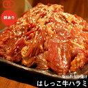 [ 訳あり 業務用 ]はしっこタレ漬け 牛 ハラミ (500g)【牛肉 ハラミ焼肉 焼き肉 バーベキュー】