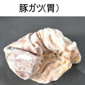 【冷凍】国産 豚ガツ(ボイル)1Kg/豚胃袋/豚ガツ/豚ホルモン