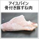 【冷凍】豚骨付きスネ肉(アイスバイン)/豚骨付きスネ肉/アイスバイン