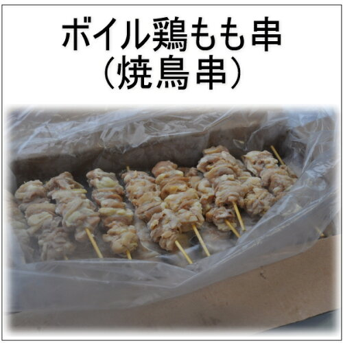 送料込みスチーム鶏もも串40g×300本(50本×6)/モモ...