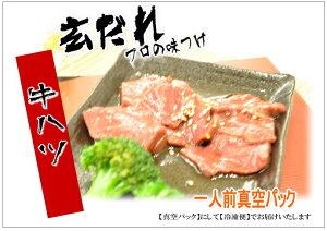 この商品は、「たれ」にこだわった焼肉材です【玄だれ】牛ハツ