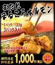 この商品は、「たれ」にこだわった焼肉材です大人気の味つけホルモンがこの価格で!!【玄だれ】...