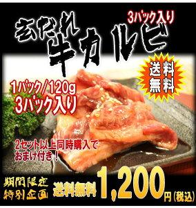 この商品は、「たれ」にこだわった焼肉材です大人気の【玄だれ】シリーズがこの価格で!!【玄だ...