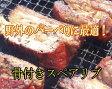 豚スペアリブ 450g以上 バーベQに最適!! 骨付きスペアリブ/スペアリブ/バーべキュー/BBQ