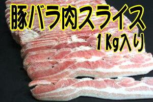 チリ産/豚バラスライス/豚バラ/スライス/冷凍便利です!冷凍バラ凍結ですチリ産 豚バラスライス