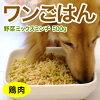 ワンごはん野菜ミックスミンチ<鶏肉>500g