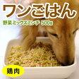【とり肉】ワンごはん野菜ミックスミンチ500g パラパラミンチ犬用 生食 ドックフード