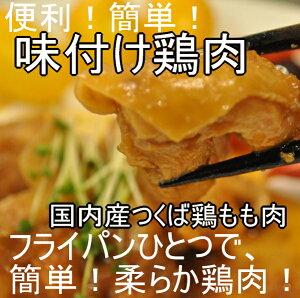国内産/鶏もも肉/国産【簡単!便利!】味付け国内産つくば鶏もも肉