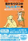 【書籍】目からウロコのアレルギー本著者 本村伸子【書籍】目からウロコのアレルギー本著者 ...