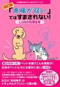【書籍】「胃腸が弱い」ではすまされない! 著者 本村伸子/?LGSの危険信号?(改訂版)【書籍...