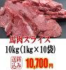 【送料込】アルゼンチン産/カナダ産馬肉スライス/カット10kg(1Kg×10袋)