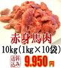 送料込み赤身10kgカナダ産カタマリ馬肉切り落とし10kg(1kg×10袋)注!バラ凍結ではございません