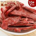 ドッグフード 犬 馬肉ミンチ 小分けトレー 3kg ドッグフード 生肉 ドライフードのトッピング おすすめの馬肉 食いつき抜群 低カロリー 高たんぱく【a0013】 高齢犬 シニア