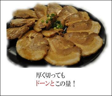 送料無料 江戸っ子焼豚1本350gお肉屋さんの手造り 豚バラ焼豚ブロックチャーシュー 焼豚 焼き豚 やきぶた