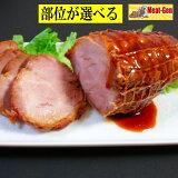 送料無料 江戸っ子焼豚1本350gお肉屋さんの手造り 焼豚ブロック チャーシュー( 焼豚(やきぶた)・ 焼き豚)ラーメンチャーシュー