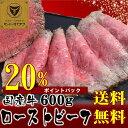 【国産牛】モモローストビーフ600g【国産牛肉 和牛 a5ラ...