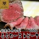 【国産牛】モモローストビーフ600g【国産牛肉 国産牛 ギフ...