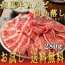 【但馬牛】【送料無料】カルビお試し切り落し280g【国産牛肉...