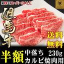 【但馬牛】中落ちカルビ焼肉用230g【国産牛肉 和牛 a5ラ...