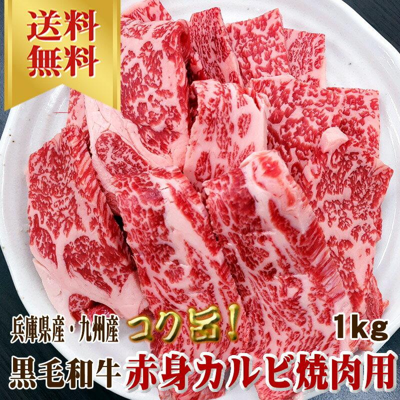 牛肉, バラ・カルビ 1kg