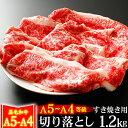 肉 牛肉 A4 〜 A5ランク 和牛 切り落とし すき焼き用 1.2kg 400g×3 訳あり 1kg超メガ盛り 黒毛和牛 すき焼き肉 すき焼き 肉 しゃぶしゃぶも A4〜 A5等級 高級 国産 内祝い お誕生日