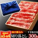 風呂敷 ギフト 敬老の日 肉 牛肉 A4 〜 A5ランク 和牛 切り落とし すき焼き肉 300g A...