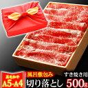 風呂敷 ギフト 父の日 肉 牛肉 A4 〜 A5ランク 和牛 切り落とし すき焼き肉 500g A4〜 A5等級 高級 しゃぶしゃぶも 黒毛和牛 お誕生日 内祝い プレゼント
