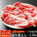 肉 牛肉 A4 〜 A5ランク 和牛 切り落とし すき焼き用 1.2kg 400g×3 訳あり 1kg超メガ盛り 黒毛和牛 すき焼き肉 すき焼き 肉 しゃぶしゃぶも A4〜 A5等級 高級 内祝い お誕生日 お中元 御中元