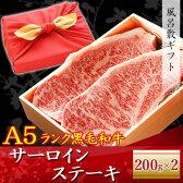 風呂敷 ギフト 牛肉 A5ランク 黒毛和牛 サーロイン ステーキ 200g×2枚 国産 ステーキ ギフト 父の日 お中元