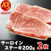 牛肉 A5ランク 黒毛和牛 サーロイン ステーキ 200g×2枚 国産 ステーキ肉 焼肉 バーベキュー ギフトにも 父の日 お中元