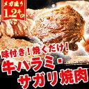 牛肉 肉 ハラミ たれ漬け 焼肉 1.2kg 400g×3 焼き肉 1kg超 メガ盛り バーベキュー BBQ 端っこ 訳あり お中元 御中元