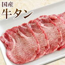 【クーポンで最大1,000円OFF】 国産 牛タン 200g...
