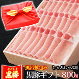 風呂敷 ギフト 豚肉 かごしま黒豚 しゃぶしゃぶ肉 800g 豚しゃぶ 国産 ブランド 六白 黒豚 お誕生日 内祝い プレゼント