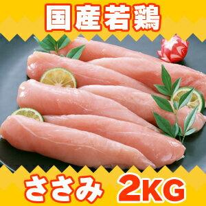10000円以上or送料無料商品と同梱で送料無料(一部地域を除く)『国産若鶏 ささみ 2kg(4~5本...