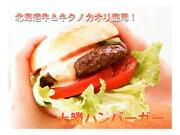 バーガー ハンバーガー