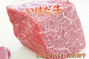【量り売り】ローストビーフ用 いけだあか牛もも デカ肉ブロック 約1200g 358円/100g